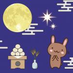 お月見の待ち受け画像をご紹介します